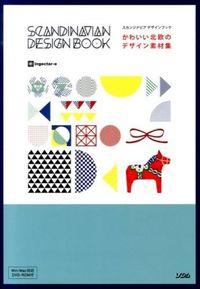 スカンジナビアデザインブック / かわいい北欧のデザイン素材集