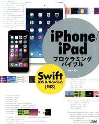 iPhone/iPadプログラミングバイブル / Swift/iOS8/Xcode6対応