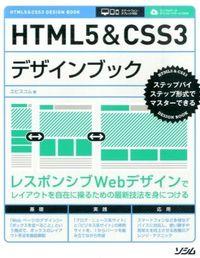 HTML5&CSS3デザインブック / ステップバイステップ形式でマスターできる