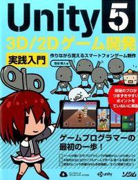 Unity5 3D/2Dゲーム開発実践入門 / 作りながら覚えるスマートフォンゲーム制作