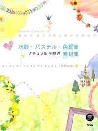 水彩・パステル・色鉛筆ナチュラル手描き素材集 / Natural Colorful
