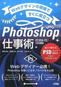Webデザインの現場ですぐに役立つPhotoshop仕事術 / 達人が教えるPSDカンプ制作のベストプラクティス