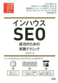 インハウスSEO成功のための実践テクニック / Webマーケティングのプロテク