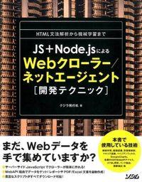JS+Node.jsによるWebクローラー/ネットエージェント「開発テクニック」 / HTML文法解析から機械学習まで