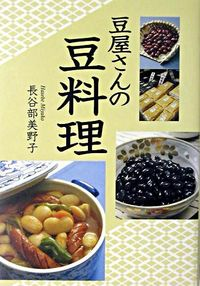豆屋さんの豆料理