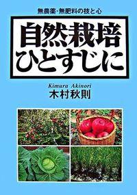 自然栽培ひとすじに / 無農薬・無肥料の技と心