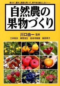 自然農の果物づくり / 耕さず、肥料、農薬を用いず、草や虫を敵としない...