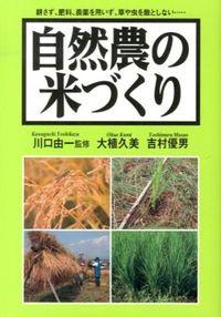 自然農の米づくり / 耕さず、肥料、農薬を用いず、草や虫を敵としない...