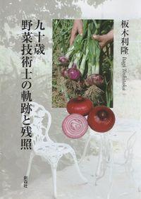 九十歳 野菜技術士の軌跡と残照