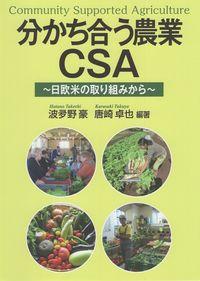 分かち合う農業CSA