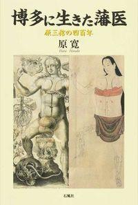 博多に生きた藩医 / 原三信の四百年