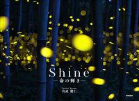 Shine ー命の輝きー