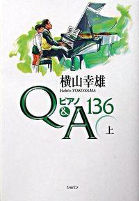 ピアノQ&A 136 上