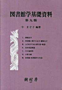 図書館学基礎資料 第9版