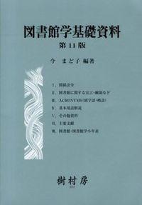 図書館学基礎資料 第11版