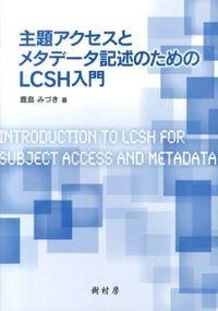 主題アクセスとメタデータ記述のためのLCSH入門