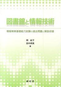 図書館と情報技術 / 情報検索基礎能力試験の過去問題と解説収録