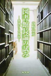 図書館長論の試み / 実践からの序説