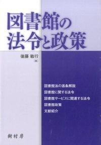 図書館の法令と政策