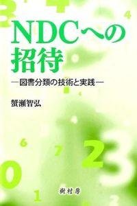 NDCへの招待 / 図書分類の技術と実践