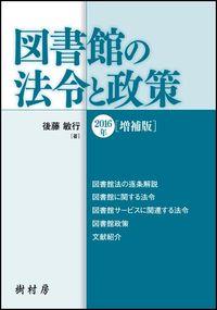 図書館の法令と政策 2016年増補版
