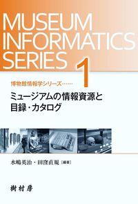 ミュージアムの情報資源と目録・カタログ