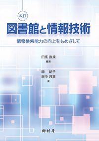 図書館と情報技術 改訂 / 情報検索能力の向上をもめざして