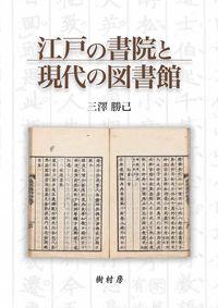 江戸の書院と現代の図書館