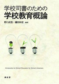 学校司書のための学校教育概論