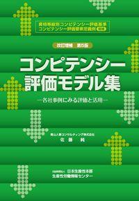 コンピテンシー評価モデル集:各社事例にみる評価と活用 改訂増補第5版