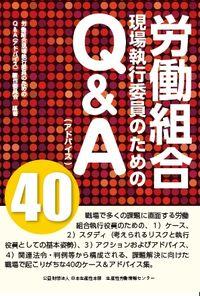 労働組合現場執行委員のためのQ&A(アドバイス)40