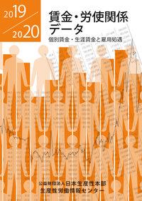 賃金・労使関係データ2019/2020