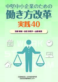 中堅中小企業のための働き方改革実践40