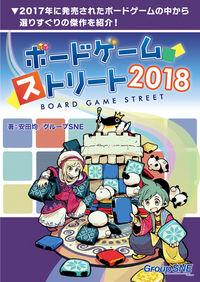 ボードゲーム・ストリート2018