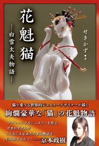 花魁猫 白雪太夫物語