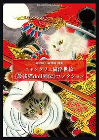ニャンタフェ猫浮世絵《最強猫doll列伝》コレクション