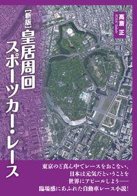 [新版]皇居周回スポーツカー・レース