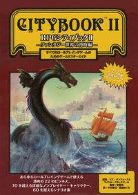RPGシティブックII―ファンタジー世界の港町編―