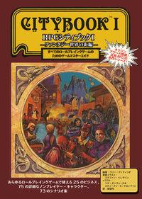 RPGシティブックI―ファンタジー世界の街編―