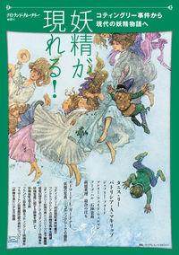 妖精が現れる!〜コティングリー事件から現代の妖精物語へ