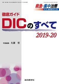徹底ガイド DICのすべて 2019-20