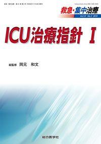ICU治療指針 Ⅰ