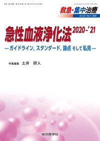 急性血液浄化法 2020-'21