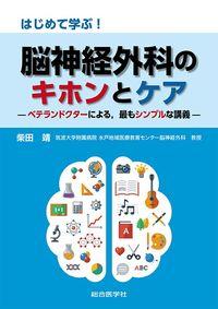 はじめて学ぶ! 脳神経外科のキホンとケア ―ベテランドクターによる,最もシンプルな講義―
