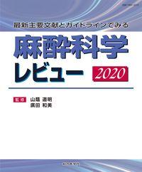 麻酔科学レビュー2020