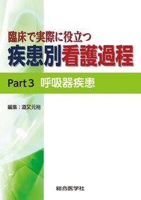 臨床で実際に役立つ 疾患別看護過程 Part3 呼吸器疾患