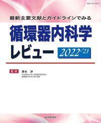 最新主要文献とガイドラインでみる 循環器内科学レビュー 2022-'23