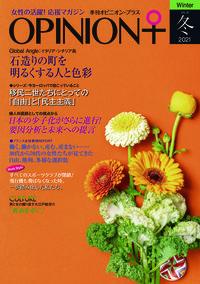 女性の活躍!応援マガジン 季刊オピニオン・プラス2021年冬(vol.32 )
