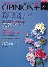 女性の活躍!応援マガジン 季刊オピニオンプラス2021年夏(vol.34)
