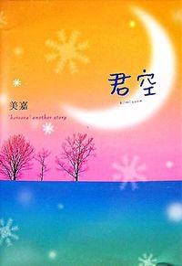 君空 / 'Koizora' another story